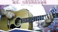 第十五课3张靓颖【我们说好的】《琴放木吉他教学》