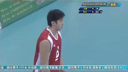 2013年9月12日全运男排青年组决赛 上海VS 第一局
