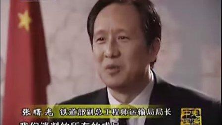 中国铁路第六次大提速(上)