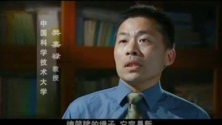 [汉字五千年]第6集:天下至宝