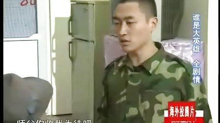 [炎冰]本山快乐营20100628期 谁是大英雄