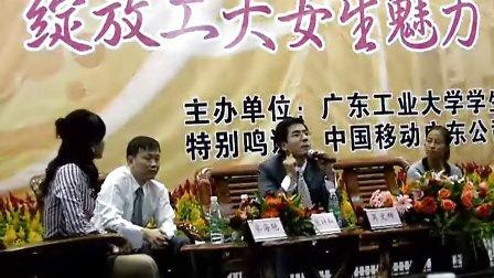 """广州工业大学""""女生节""""大型论坛"""