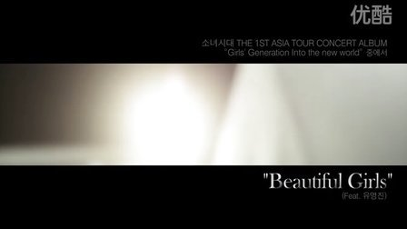 [MV]Beautiful_Girls_-_少女时代俞勇镇(Feat._유영진)-소녀시대-PC-