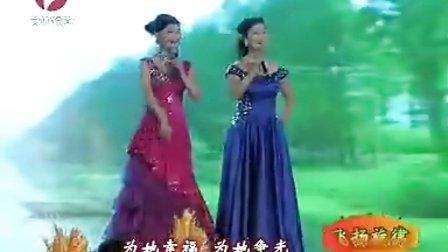 2009安徽春晚 - 歌曲联唱《如歌的岁月》