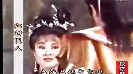 康王与崔明珠曲调(下凡)红粉佳人