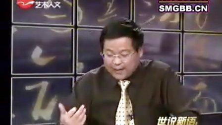 鲍鹏山圣贤之道——老子篇2何为道德