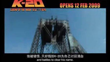 金城武、松隆子主演《怪盗二十面相传》国际版预告片