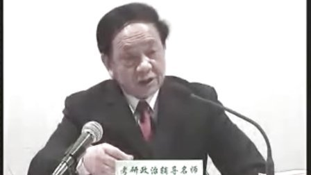 09年考研政治任汝芬高分基础班C