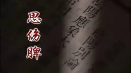 黄帝内经[第二部 医理篇]第15集:情绪与生命(下)(情绪太过对五脏的伤害)