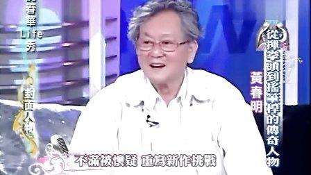 沈春华Life Show090607 从挥拳头到摇笔杆的传奇人物 黄春明
