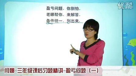 【学而思网校】闫娜 三年级课后习题精讲-盈亏问题(一)