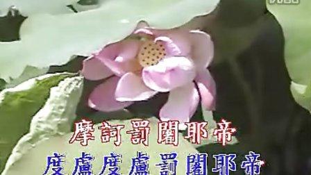 【大悲咒】(童声 视频)