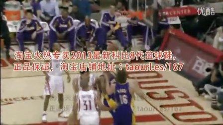 科比布莱恩特最精彩的NBA篮球集锦 没有的
