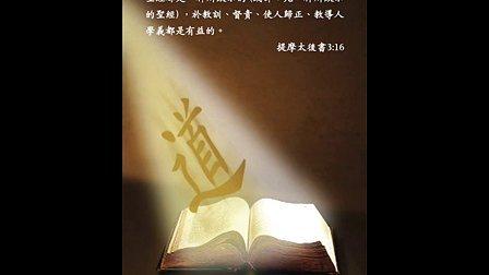 001 荣耀神的基督 徒 国粵 刘传道 弟兄