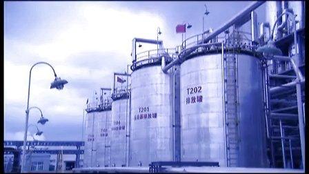 中国化工集团公司(宣传片)
