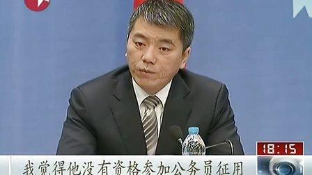 上海:公务员招考、积分入沪今后将查个人征信 东方新闻 20130918 标清