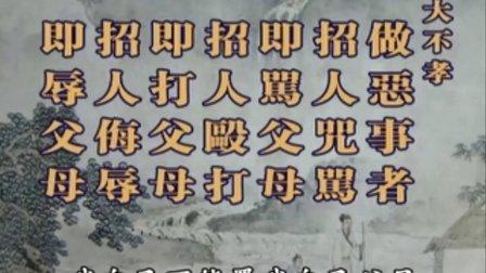 24(圣贤教育 改变命运)大无赖变大善人 智慧QQ545 175 664