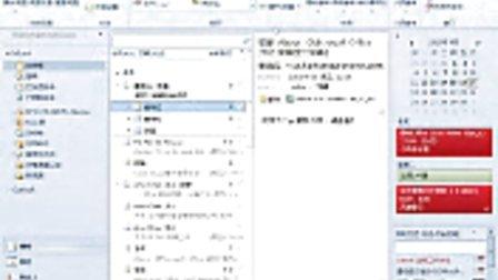 Outlook 2010 轻松掌控待办事项
