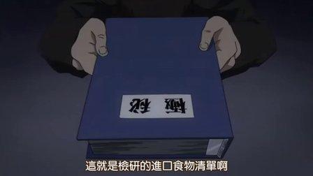 药师寺凉子之怪奇事件簿02