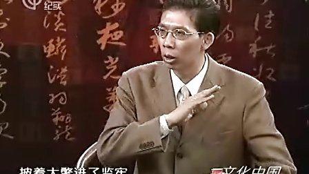 文化中国孝庄真相大揭秘之四