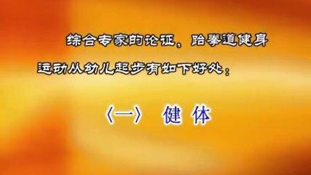 【侯韧杰  TKD  宣传篇】之 陈中跆拳道俱乐部