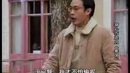 泰国电视连续剧《甜心巧克力》03