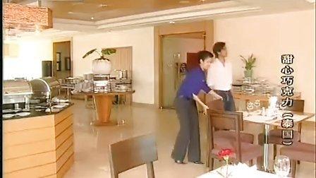 泰国电视剧【甜心巧克力】第012集国语中字
