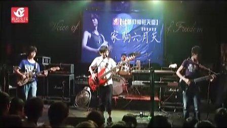 家驹六月天纪念BEYOND音乐会酷儿乐队嘉宾片段