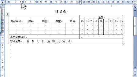 word2007教程-32表格2.表格样式