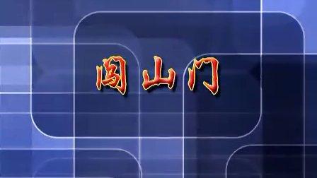 中国四川省资阳市乐至县武术协会