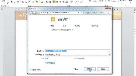 028_Word文档中的多人编辑与协作