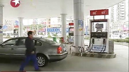 上海:提价不足一月 中石化油价又降