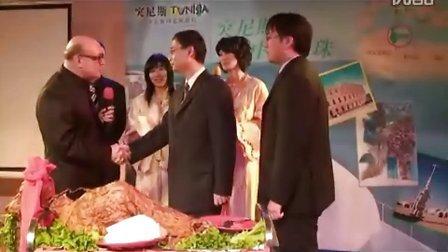 突尼斯旅游推广晚宴烤全羊仪式