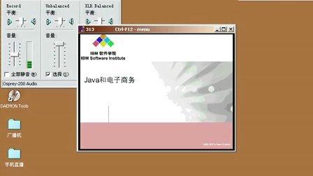 IBM公司和上海市劳动局双认证Java培训课程02