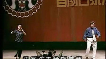 晋剧 《走山》 刘汉银 王爱爱