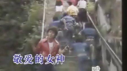 譚詠麟 - 鄧麗君 - 愛人‧女神(Ktv).mpg
