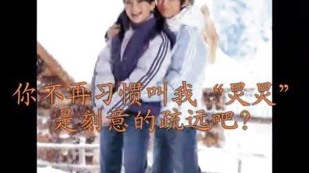 李湘和何炅的爱情----《习惯.爱》(纯属虚构)