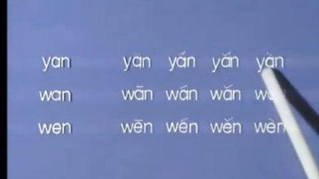 汉语拼音教学视频09