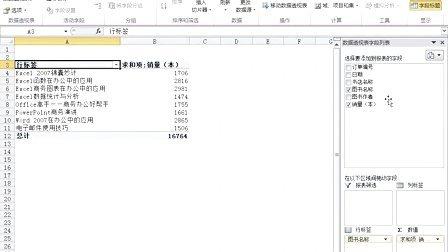 032_使用数据透视表对数据进行立体化分析