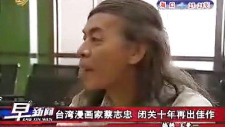 台漫画家蔡志忠 闭关十年再出佳作