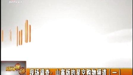 现场调查:山寨版的星空购物频道(一) 130919 新闻现场