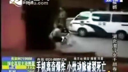 手机爆炸 至一男子当场死亡
