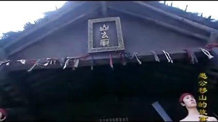 《王屋山下的传说(愚公移山)》03