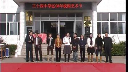 荣成市第三十四中学 艺术节