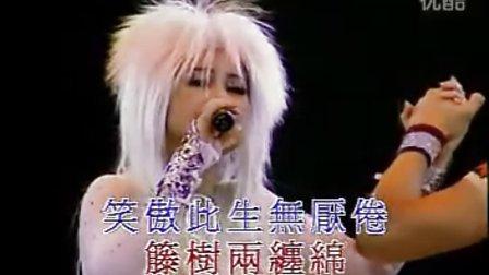 铁血丹心(罗文VS甄妮)演唱会版