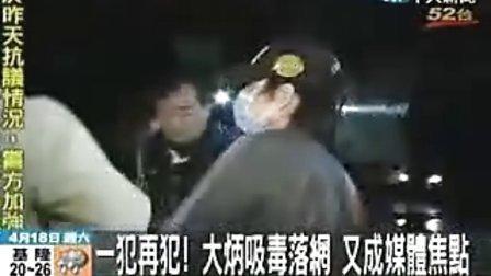 台湾艺人大炳又吸毒被逮