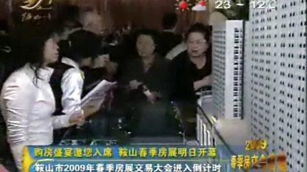 鞍山房交会前瞻(20090427)