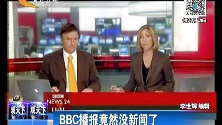 BBC播报竟然没新闻了[观天下]