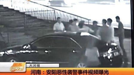 河南:安阳恶性袭警事件视频曝光 天天网事 130919
