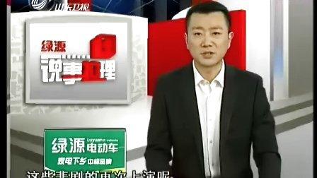 说事拉理20110527-高庆昌死亡之谜